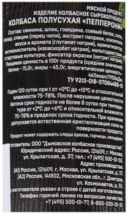 Колбаса МК Балтика пепперони сырокопченая вакуумная упаковка 280 г