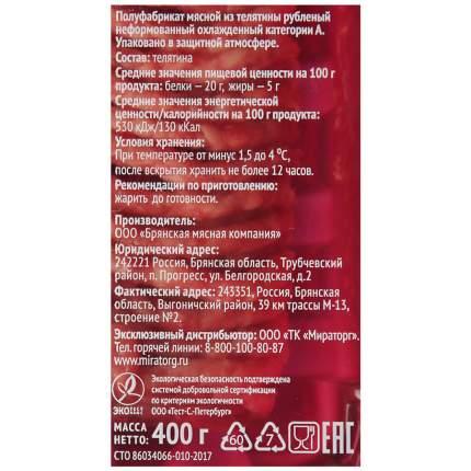 Фарш Мираторг охлажденный розовая телятина 400 г