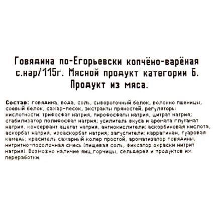 Говядина Егорьевская КГФ говядина нарезка по-егорьевски вакуумная упаковка 115 г
