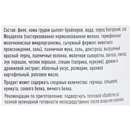 Котлеты Моссельпром куриные со сладким перцем сыром 500 г