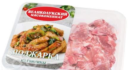 Поджарка Великолукский мясокомбинат из свинины охлажденная 400 г