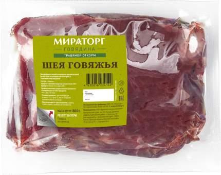Шея говяжья Мираторг фермерский бычок охлажденная вакуумная упаковка 800 г