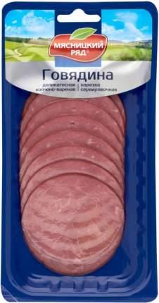 Говядина мясницкий ряд к/в деликатесная нарезка 100 г в/у мпз мясницкий ряд россия