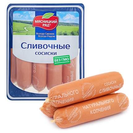 Сосиски Мясницкий ряд сливочные натурального копчения 420 г