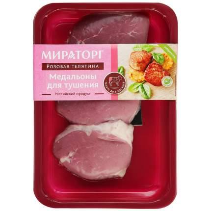 Медальоны Мираторг охлажденные розовая телятина для тушения 350 г