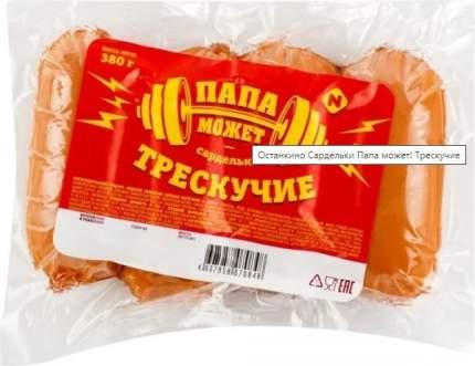 Сардельки останкино папа может трескучие 380 г в/у останкинский мясоперерабатываю россия