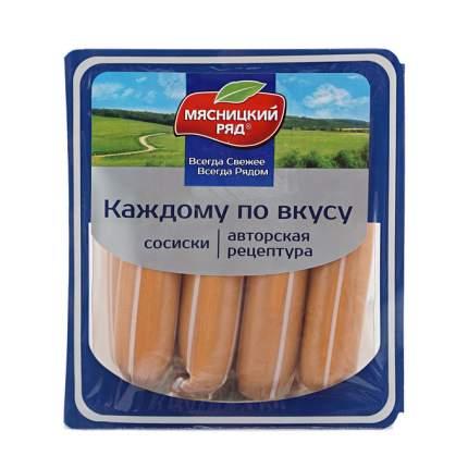 Сосиски Мясницкий ряд  каждому по вкусу вареные 420 г