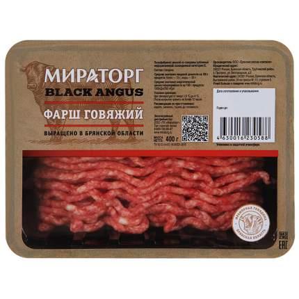 Фарш Мираторг охлажденный говяжий 400 г