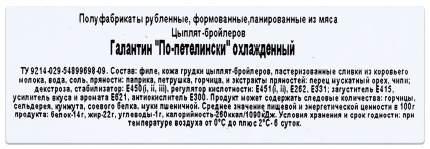 Галантин Петелинка по-петелински охлажденый 500 г