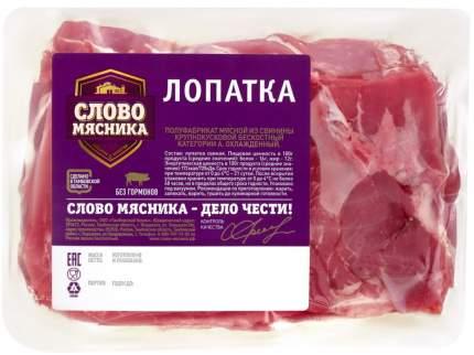 Эскалоп Слово мясника охлажденный свиной 400 г