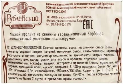 Карбонат Мясоперерабатывающий завод Рублевский по-московски варено-копченый 350 г