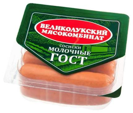 Сосиски Великолукский МК молочные вакуумная упаковка 330 г