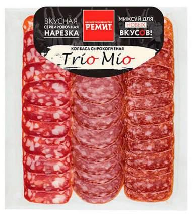 Колбаса Ремит трио мио сырокопченая нарезка ассорти вакуумная упаковка 100 г