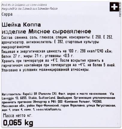 Шейка Коппа выдержанная сыровяленая 65 г