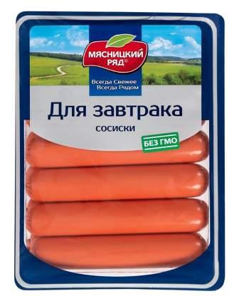 Колбаса Мясницкий ряд вареная охлажденная для завтрака 1000 г