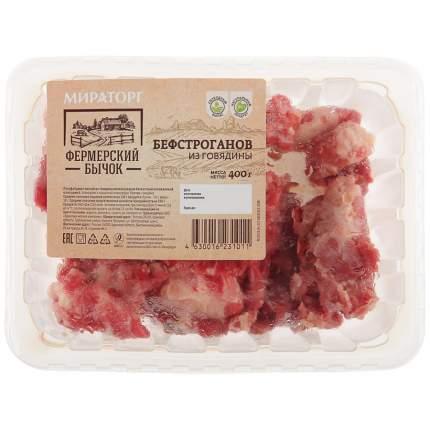 Бефстроганов Мираторг из говядины фермерский бычок вакуумная упаковка 400 г