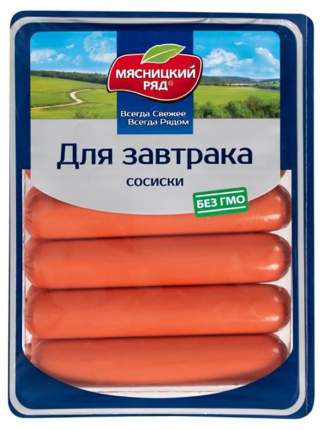 Сосиски Мясницкий ряд для завтрака вареные из мяса птицы 1000 г