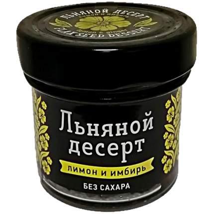 """Льняной десерт Cereal """"Имбирь+лимон"""", 120 г"""