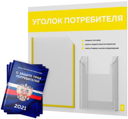 Уголок потребителя + комплект книг 2021 г 3 шт стенд покупателя белый с желтым оформл Лайт
