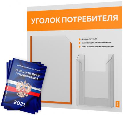 Уголок потребителя + комплект книг 2021 г 3 шт стенд покупателя белый с оранжев Лайт