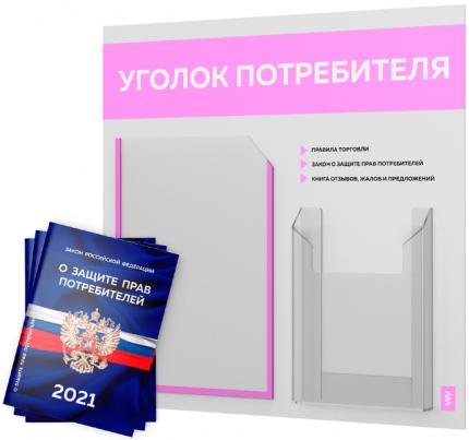 Уголок потребителя + комплект книг 2021 г 3 шт стенд покупателя белый с светло-розов Лайт