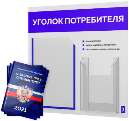 Уголок потребителя+комплект книг 2021г 3шт стенд покупателя белый с синим оформлением Лайт