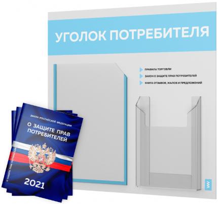 Уголок потребителя + комплект книг 2021 г 3 шт стенд покупателя белый со светло-голуб Лайт