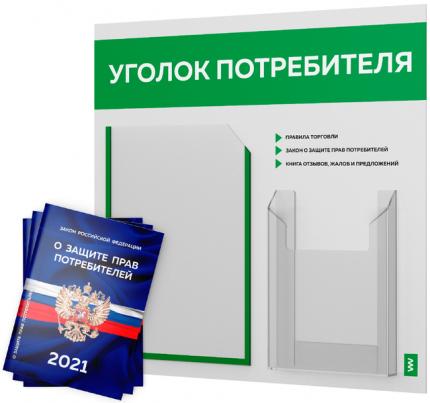 Уголок потребителя + комплект книг 2021 г 3 шт стенд покупателя белый с зелен Лайт
