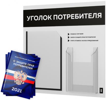 Уголок потребителя + комплект книг 2021 г 3 шт стенд покупателя белый с черным оформл Лайт