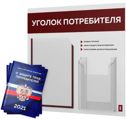 Уголок потребителя + комплект книг 2021 г 3 шт стенд покупателя белый с темно-бордов Лайт