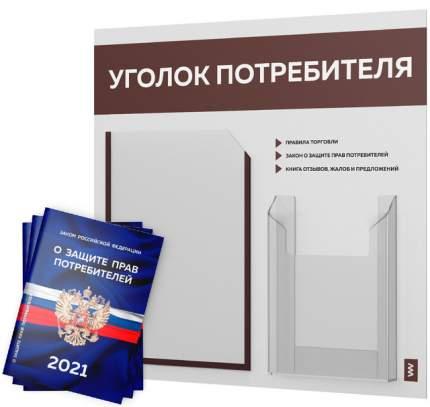Уголок потребителя + комплект книг 2021 г 3 шт стенд покупателя белый с коричнев Лайт