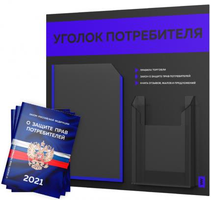 Уголок потребителя + комплект книг 2021 г 3 шт стенд покупателя черный с синим оформл Лайт