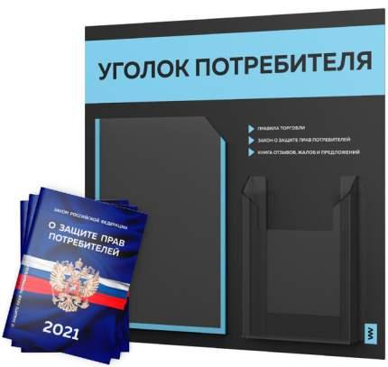 Уголок потребителя+комплект книг 2021г 3шт стенд покупателя черн со светл-голуб оформ Лайт