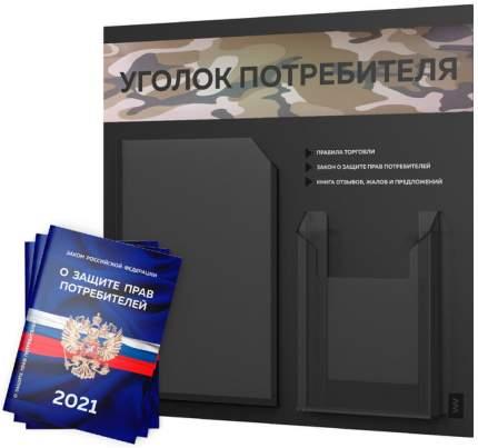 Уголок потребителя + комплект книг 2021 г 3 шт стенд покупателя черный Милитари 1 Лайт