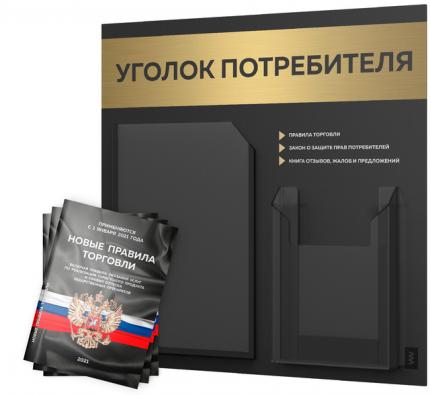 Уголок потребителя+комплект книг 2021г 3шт стенд покуп-ля черн с золот металлик