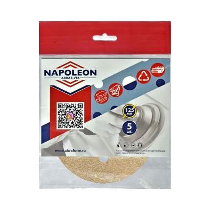 """Круг шлифовальный на липучке """"NAPOLEON PAPER GOLD"""" 5шт, 125 мм, 8 отверстий, Р280"""
