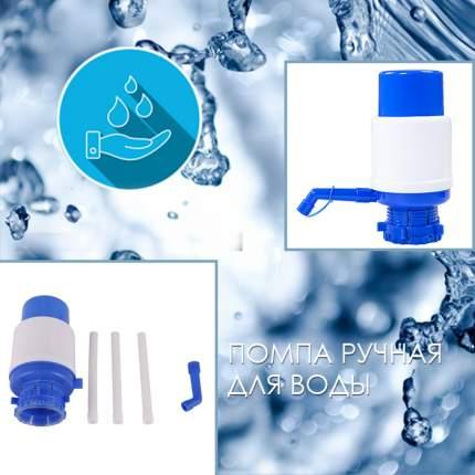 Помпа ручная Blonder Home BH-PMP-01 Blue/White