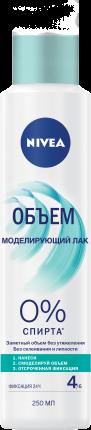 """Лак для волос Nivea """"Объём"""" моделирующий 250 мл"""