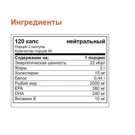 Uniforce Omega-3 1000 мг, 120 капс, вкус: нейтральный