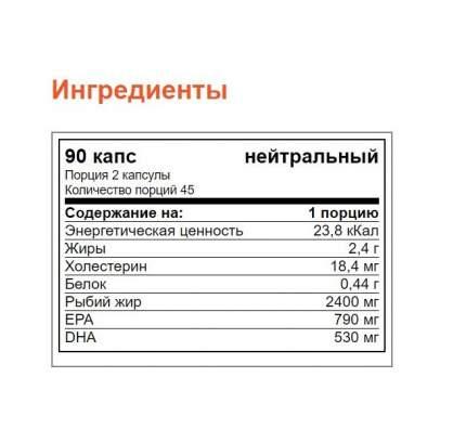 Uniforce Extreme Omega-3 1200 мг, 90 капс, вкус: нейтральный
