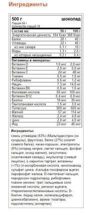 Science in Sport (SIS) Напиток Rego Rapid Recovery, 500 г, вкус: шоколад