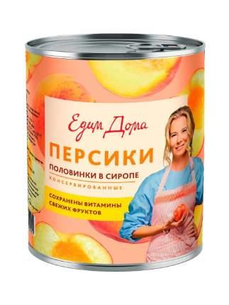 Консервированные персики Едим Дома половинки в сиропе 850 мл