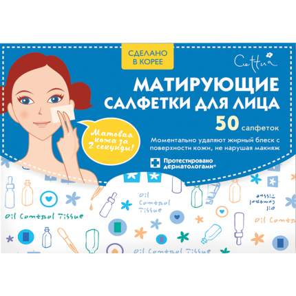 Матирующие салфетки для лица CETTUA, 50 шт