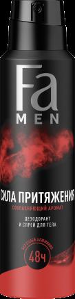 Аэрозоль дезодорант & спрей для тела FA MEN Сила Притяжения