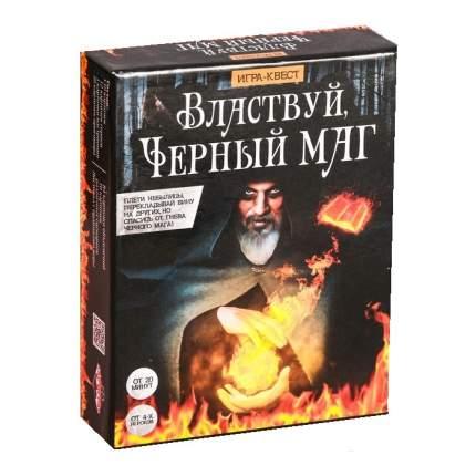 Настольная квест-игра ЛАС ИГРАС Властвуй, Чёрный маг