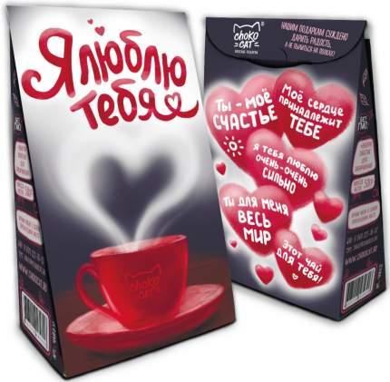 """Чай Chokocat из серии Пирамидка """"Я люблю тебя"""", чёрный листовой с добавками, 50 гр"""
