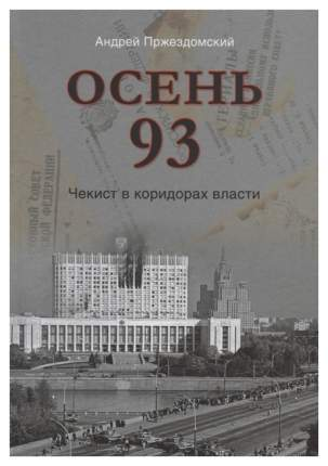 Книга Осень 93. Чекист в коридорах власти