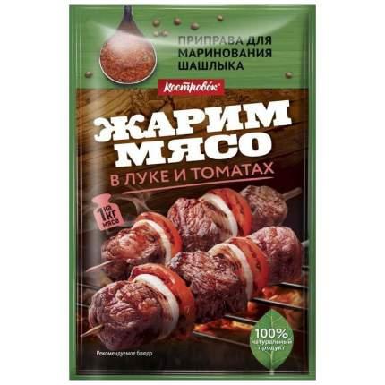 Приправа для маринования мяса в луке и томатах Костровок, 25г