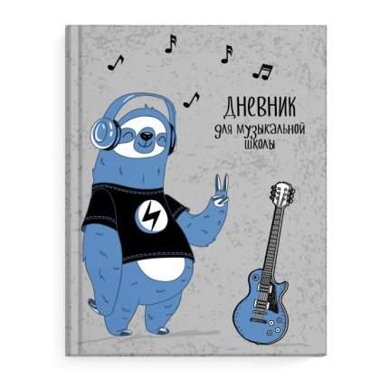 Дневник для музыкальной школы 53123 ЛЕНИВЕЦ МУЗЫКАНТ Феникс+