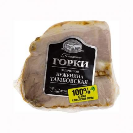 Буженина ближние горки тамбовская запеченная кг в/у вес дмитрогорский мпз россия 1200 г